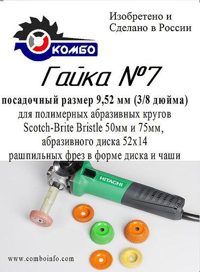 гайка 7 комбо для рашпильных фрез saburrtoorh, удлинитель на болгарку