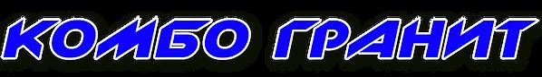 Заголовок страниц Гранит.PNG
