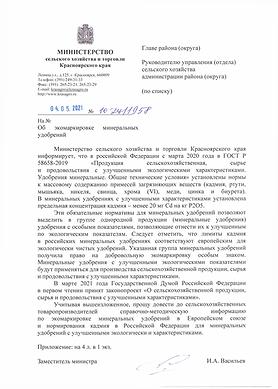 Об экомаркировке минеральных удобрений.p