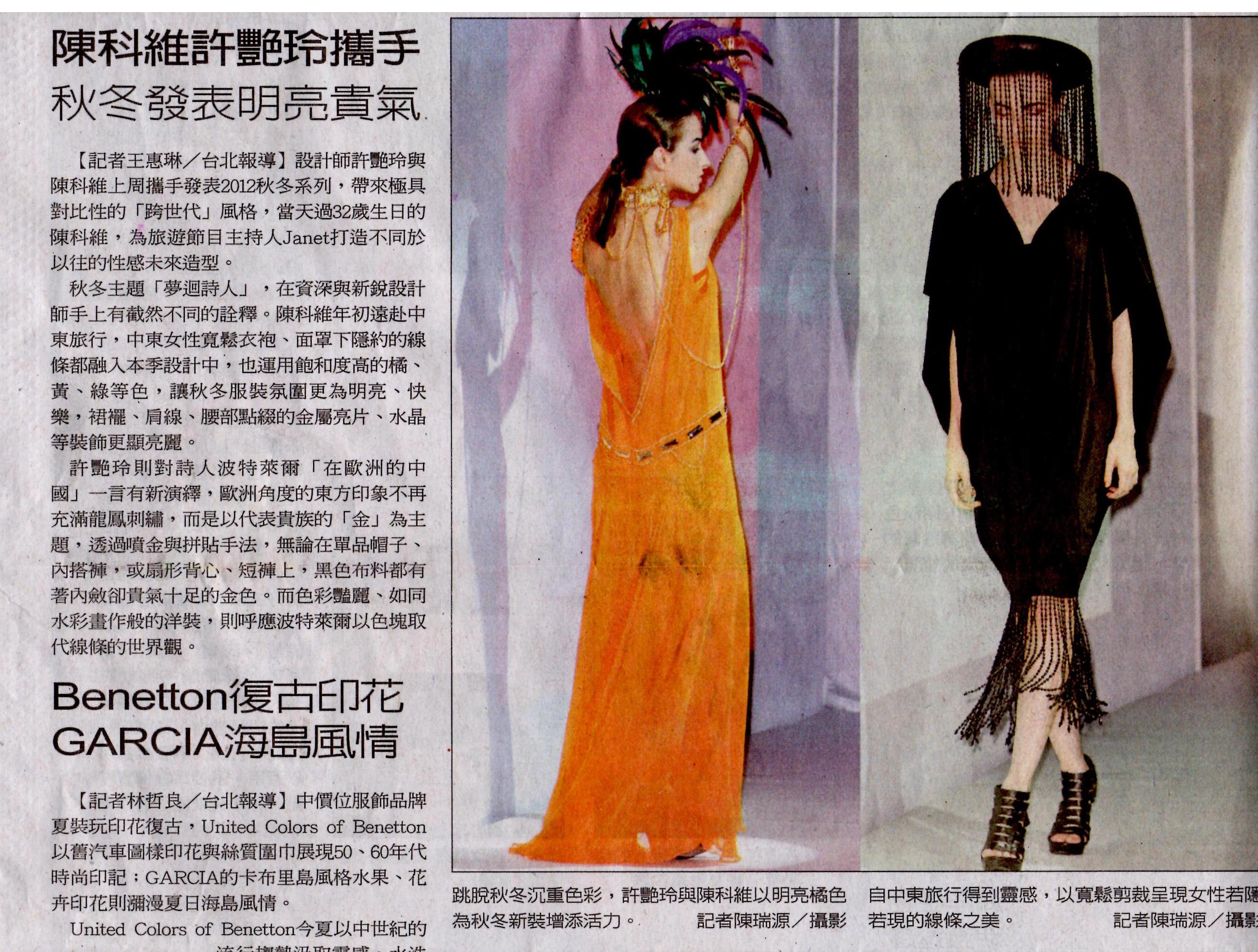 聯合報 C6 2012.6.18