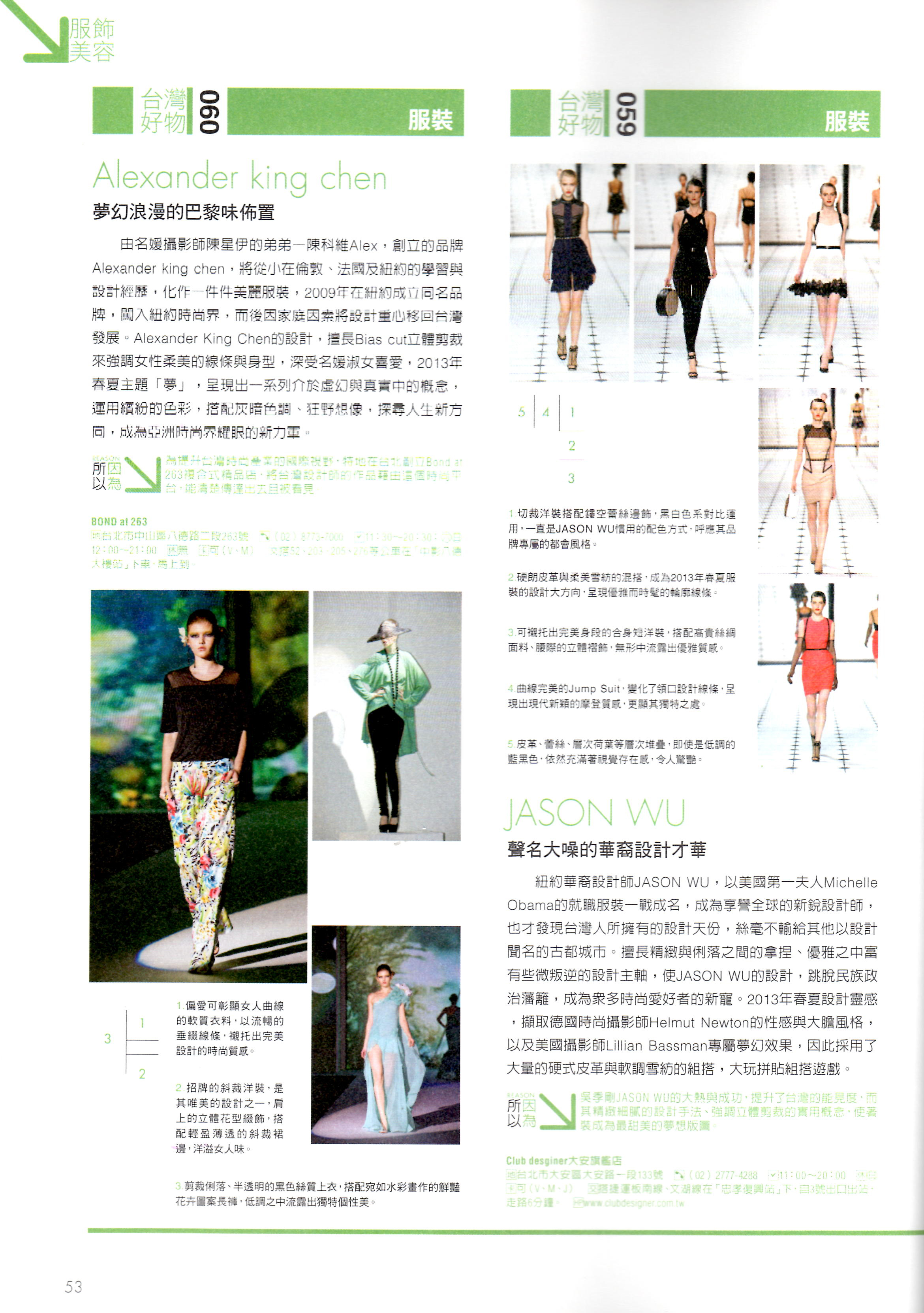 TAIPEI WALKER Magazine