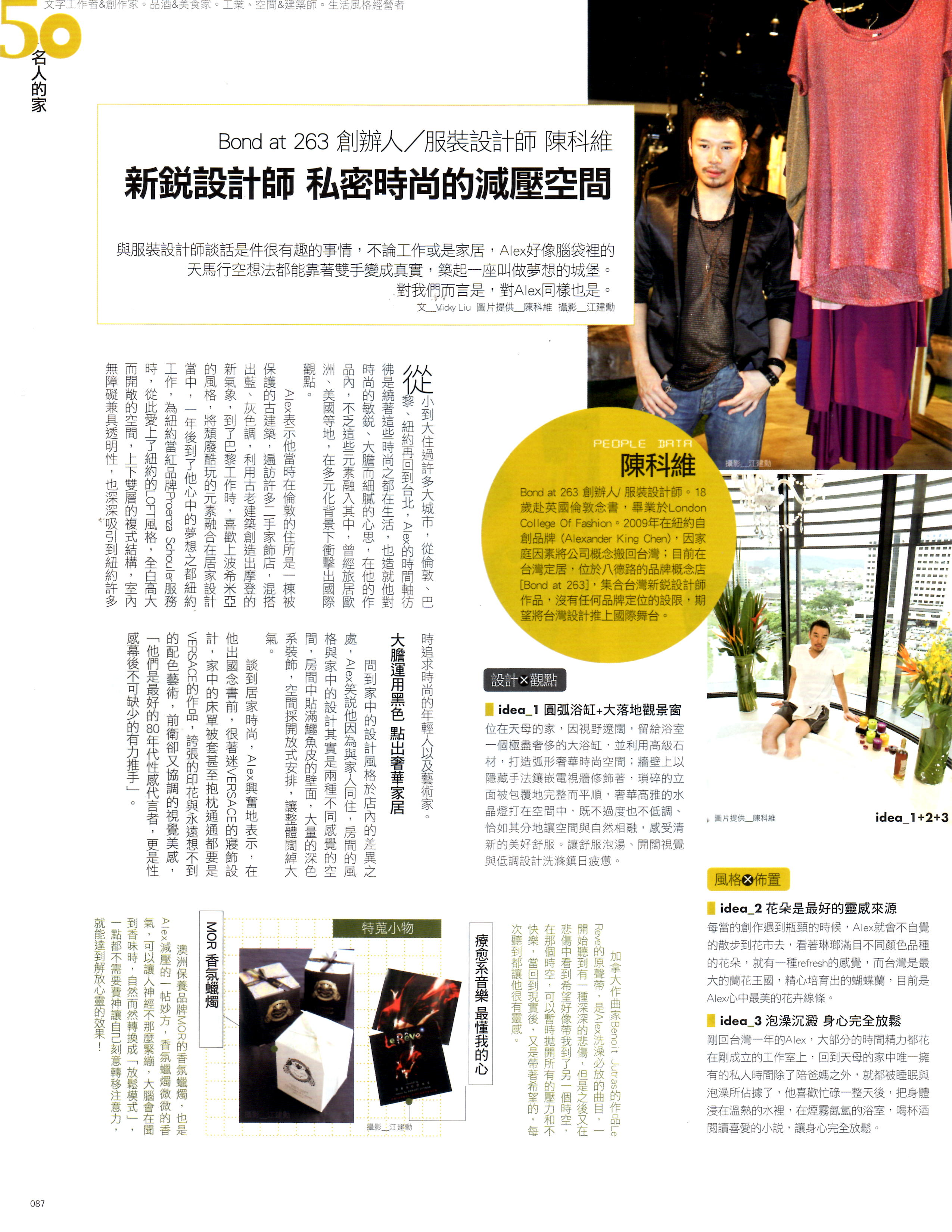 漂亮家居 Aug 2010 NO.114 P.87