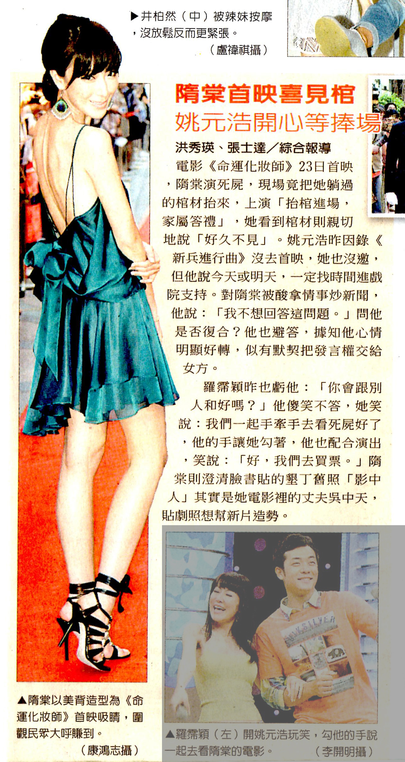 China TImes Newspaper