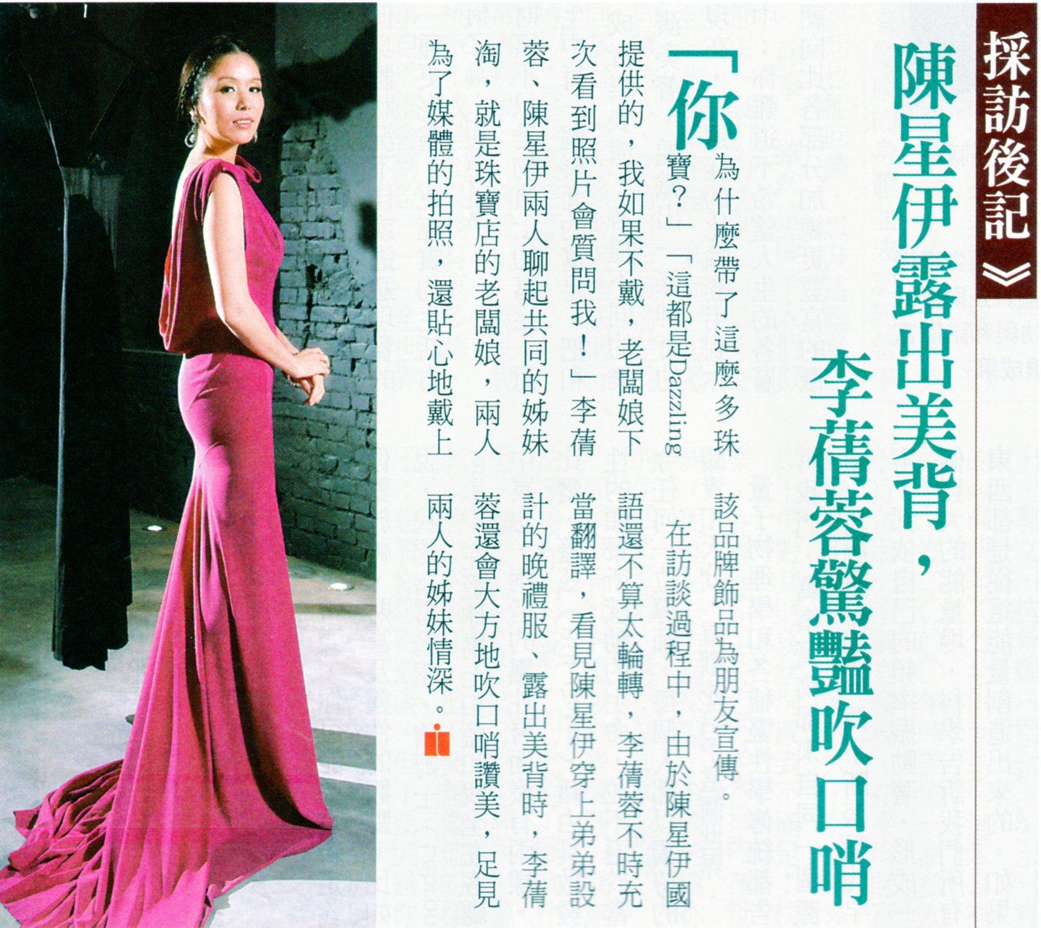 非凡新聞周刊 DEC_2009 P105