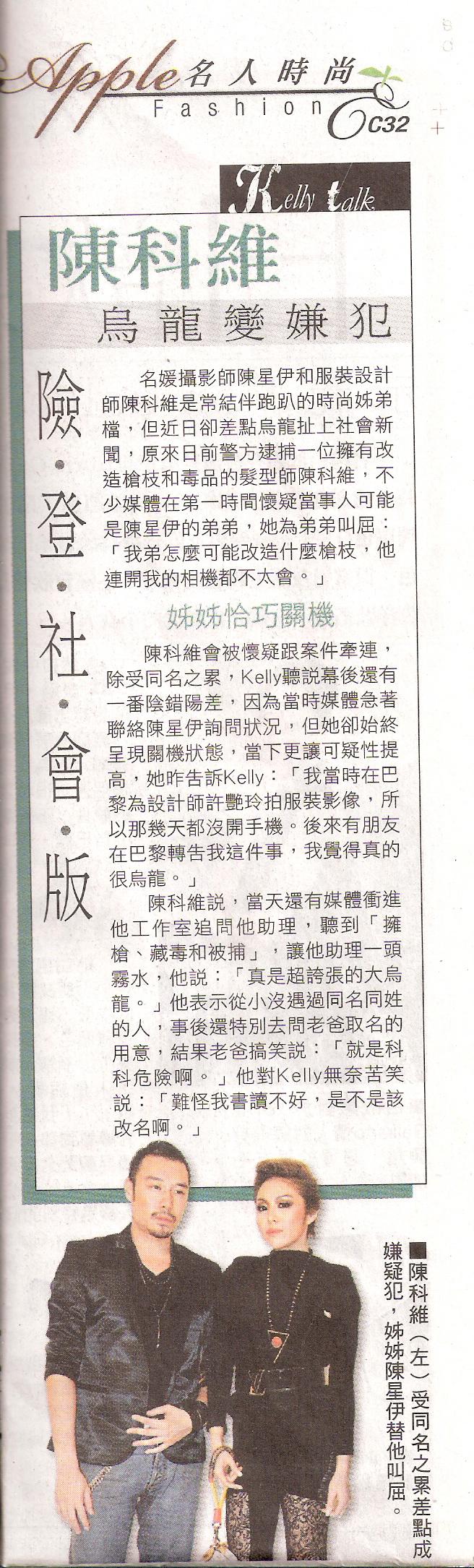 2010.07.31蘋果日報