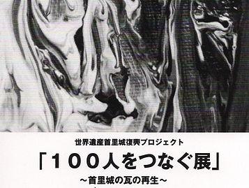 「100人をつなぐ展」.jpg