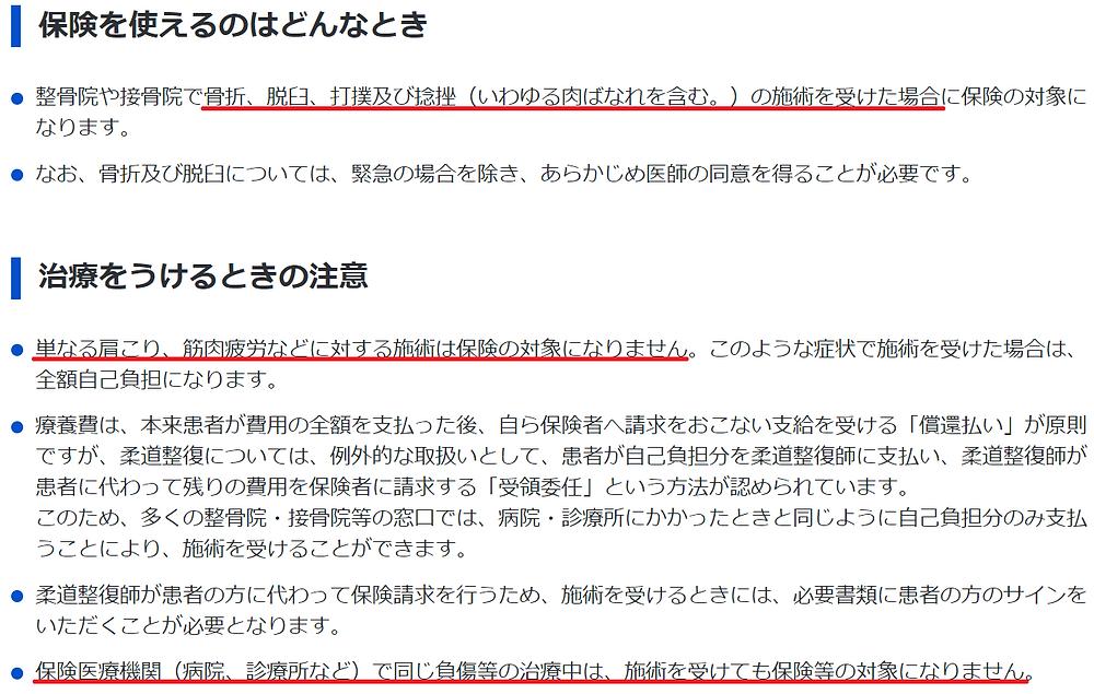 厚労省ホームページ(アップ)