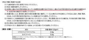 フェイタス®成分表(赤線)