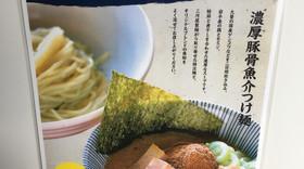 麺処 浮き雲