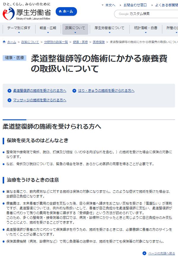 厚労省ホームページ