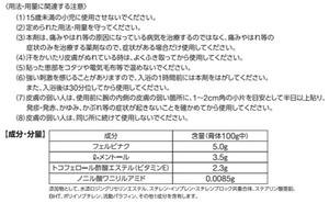 フェイタス®成分表(温感ver.)