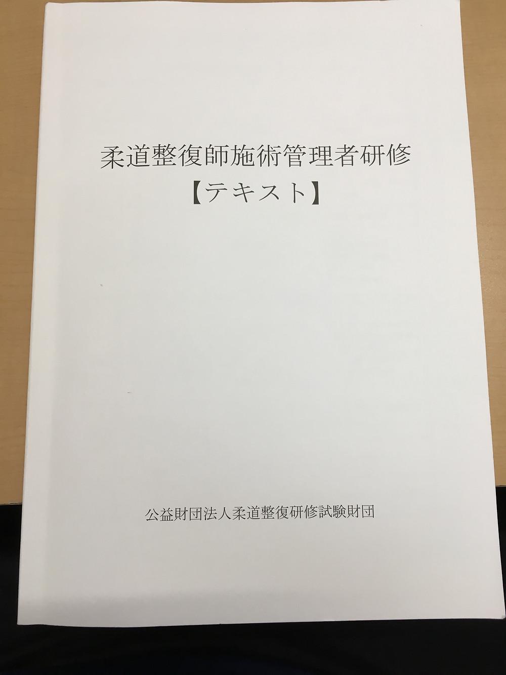 柔道整復師施術管理者研修テキスト