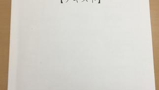 施術管理者研修会