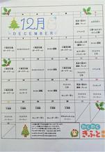 12月の活動予定表♪
