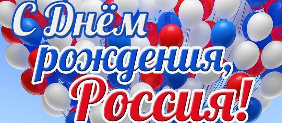 ПОЗДРАВЛЕНИЕ ДИРЕКТОРА С ДНЕМ РОССИИ!