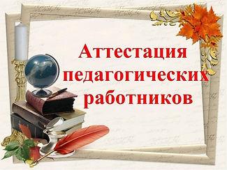attestacija2.jpg