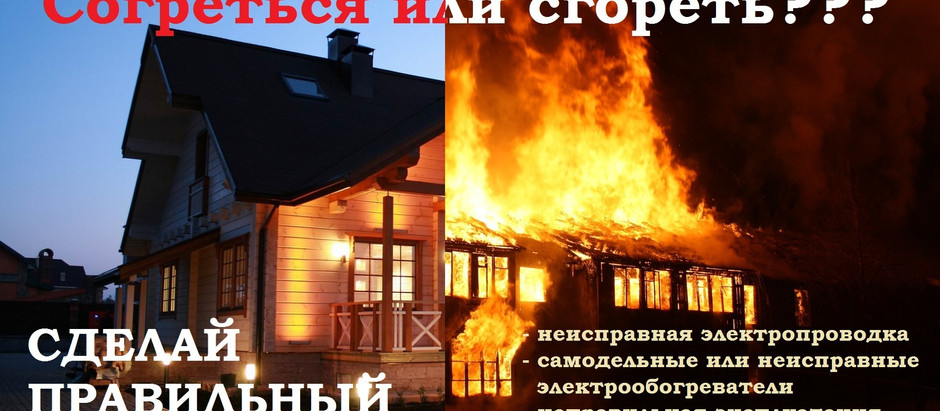 Согреться или сгореть?