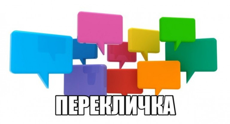 ПЕРЕКЛИЧКА!!!