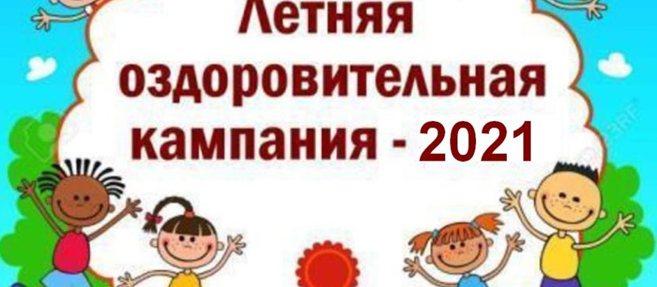 ЛЕТНЯЯ ОЗДОРОВИТЕЛЬНАЯ КАМПАНИЯ - 2021!