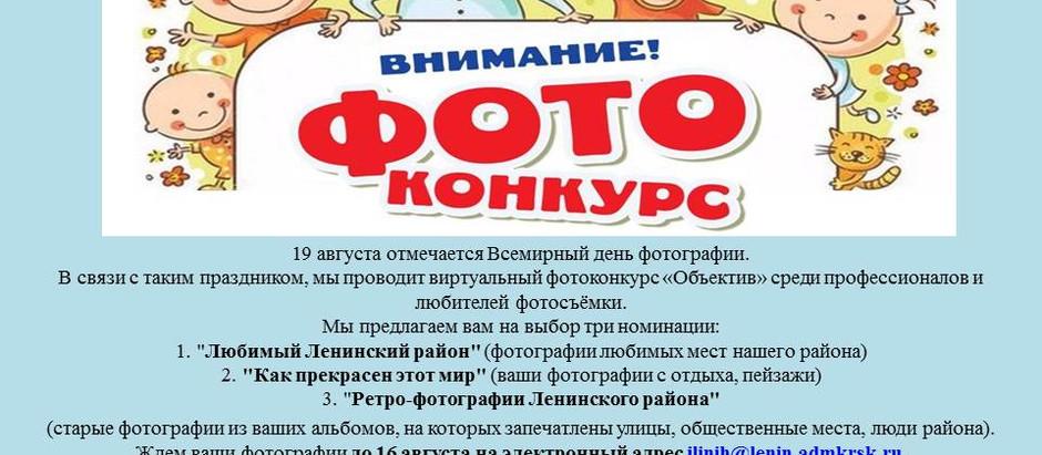 Фотоконкурс от Ленинского района