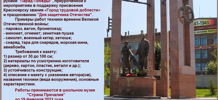 """Выставка военной техники """"Парад Победы"""""""