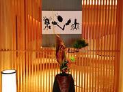 八芳園「無心茶」プロジェクトの軸書