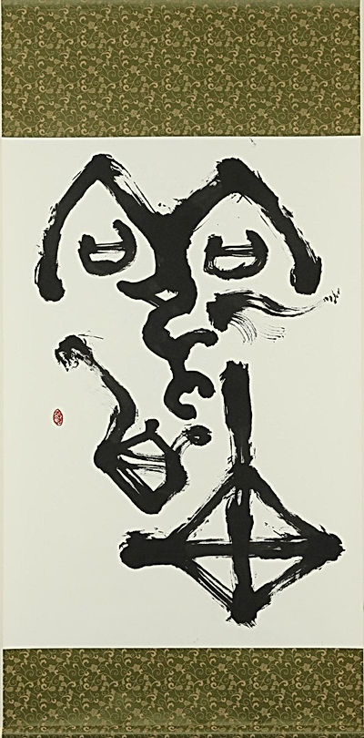 kanjizai.jpeg