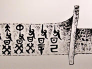 「図象作品」250×90cm