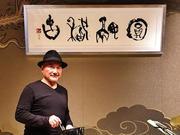 八芳園「円融稽古」プロジェクトの書