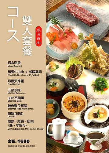 嚴選日本雙人套餐