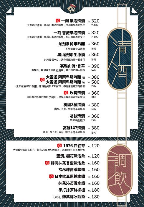 drink menu-