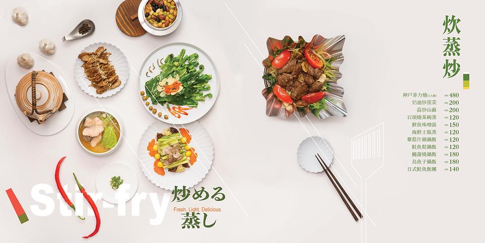 大車輪 炊蒸炒 日本料理 台北西門町老店