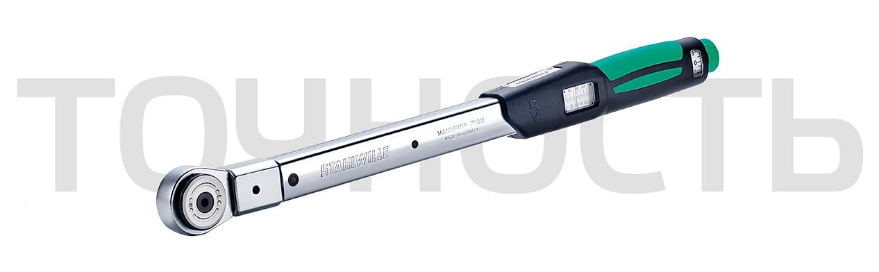 STAHLWILLE 730N Моментный (динамометрический) ключ