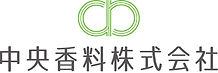 中央香料株式会社