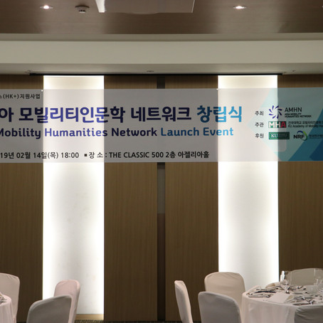 AMHN - Asia's 1st Mobility Humanities Network Launch Event