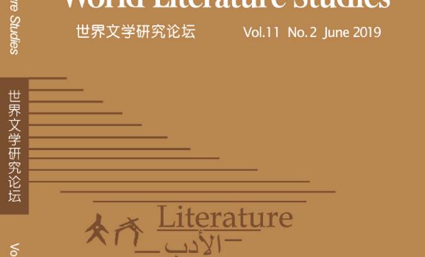 Zhejiang FWLS journal cover.png