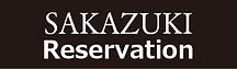 sakazukiボタン.png