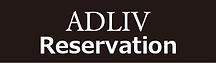 ADLIVボタン.png