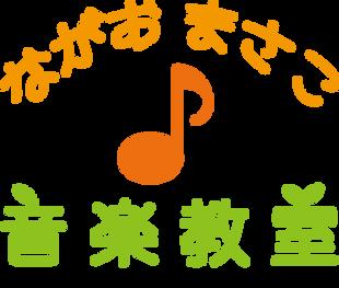 山口県下関市の個人ピアノ教室 長尾昌子音楽教室