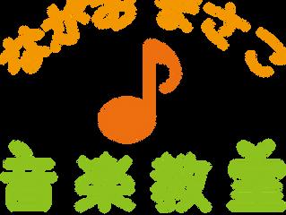 長尾昌子 音楽教室 HP開設!