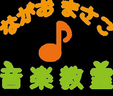 下関市のピアノ教室