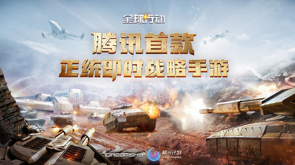 Art of War 3: The Real RTS – Game chiến thuật chiến tranh của Tencent ra mắt |ST666-VN-GAME