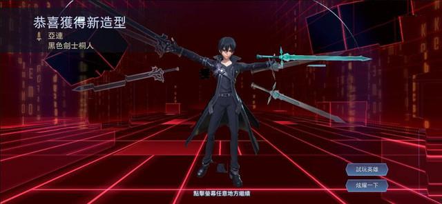 Kirito - skin Allain là thành quả của dự án hợp tác giữa AoV và SAO.