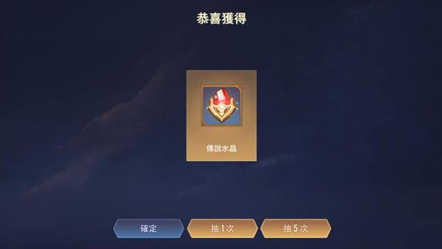Đá Quý là item trong Liên Quân Mobile có tác dụng quy đổi tướng, skin hữu hạn.
