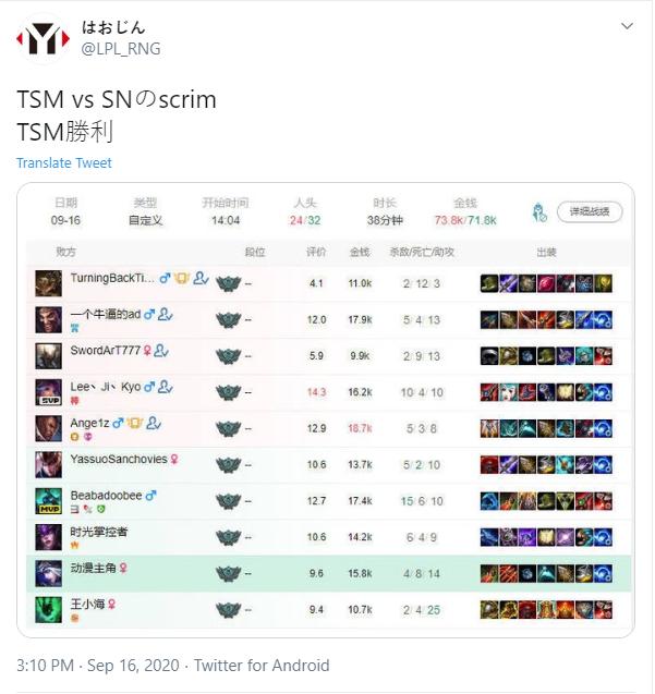 Kết quả đấu tập của Suning lại bị rò rỉ, SofM 'gánh team cực mạnh' nhưng cả đội vẫn thua TSM