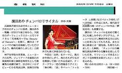 産経新聞2019年7月6日