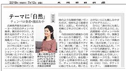 大阪日日新聞 2019年7月12日