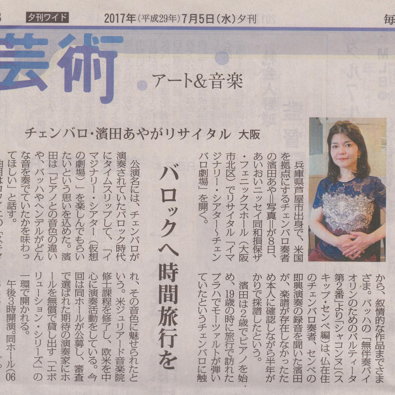 毎日新聞(夕刊)20170705