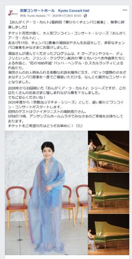 FB page: Kyoto Concert Hall