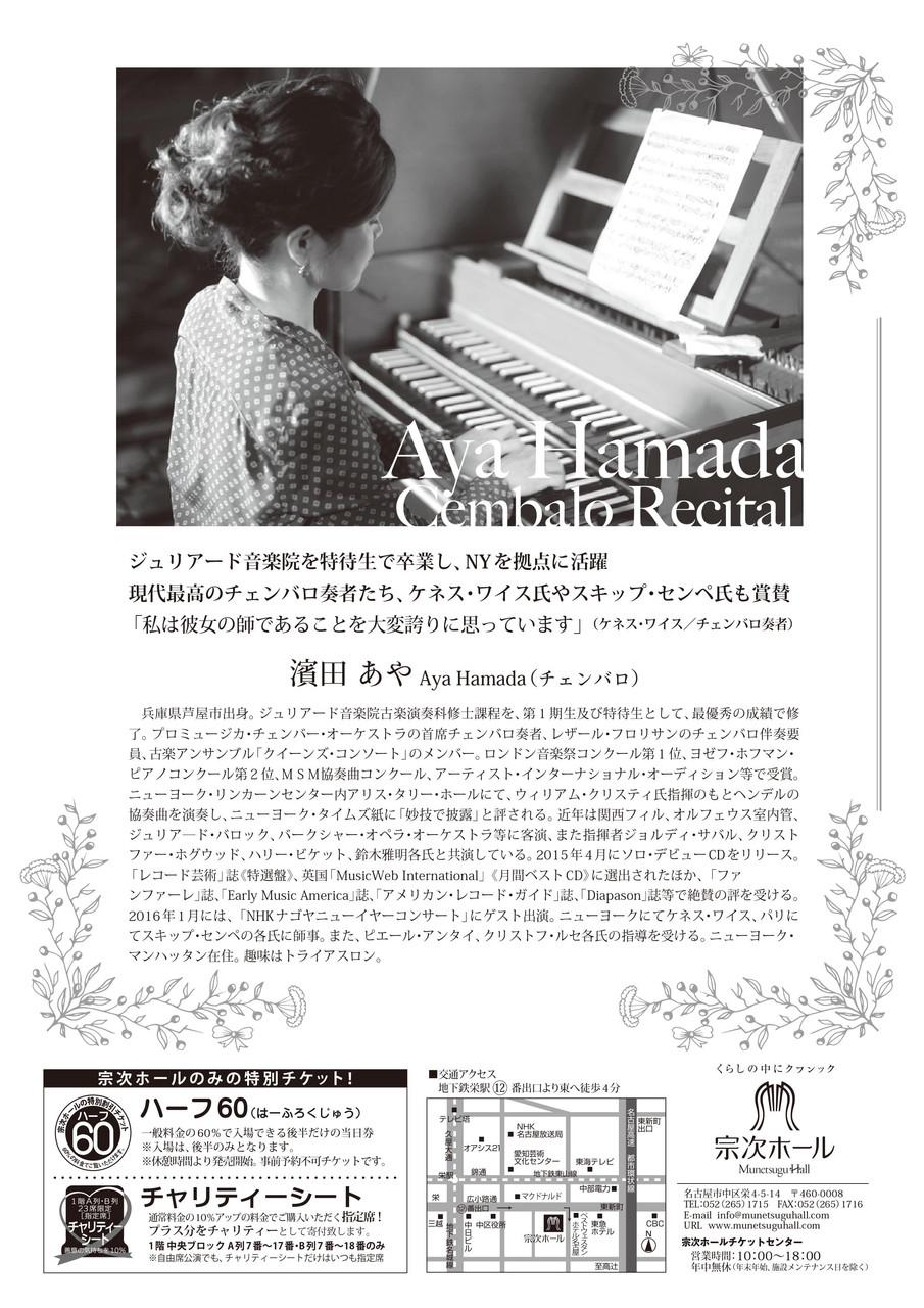 20170723宗次ホール(裏)